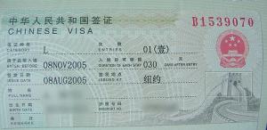 Vivere e Lavorare in Cina: Visto cinese